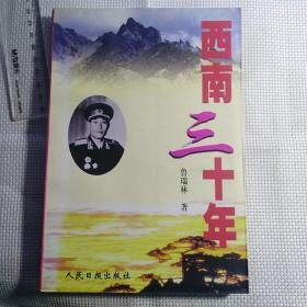 《西南三十年》  【自传体革命回忆录,品如图】