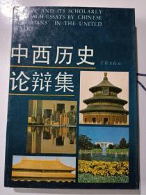 中西历史辩论集-留美历史学者学术文汇
