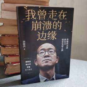 我曾走在崩溃的边缘:俞敏洪亲述新东方创业发展之路  精装签名本