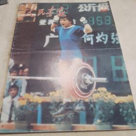 人民画报1988/7 封面 举重奇才何灼强
