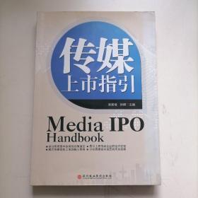 传媒上市指引