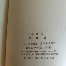 矛盾论 毛泽东