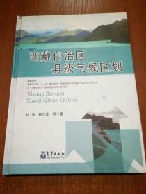 西藏自治区县级气候区划