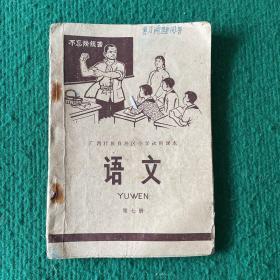 广西壮族自治区小学试用课本  语文 第七册