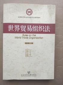 法律硕士专业学位研究生通用教材:世界贸易组织法