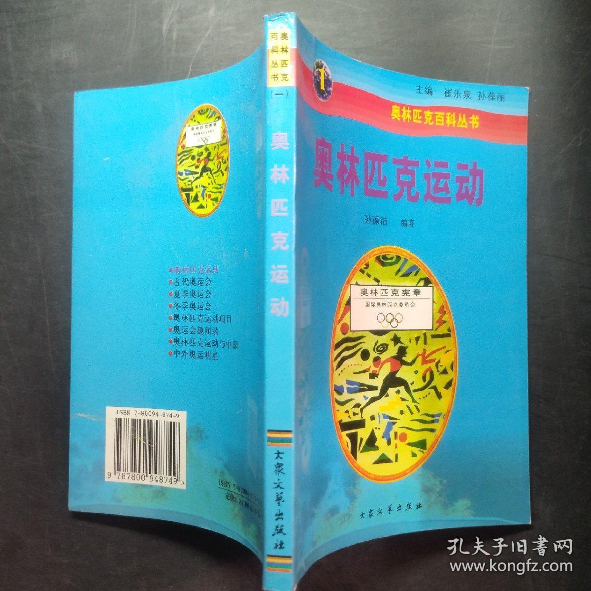 奥林匹克百科知识丛书:奥林匹克运动