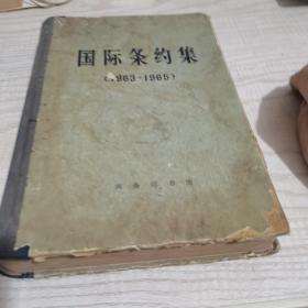 国际条约集〈1963一1965〉