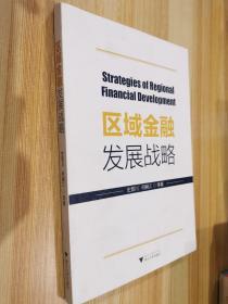 区域金融发展战略