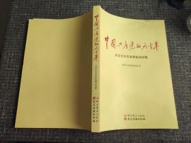 中国共产党的九十年 ——社会主义和革命建设时期