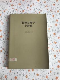 教育心理学小辞典【日文版】