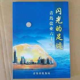 闪光的足迹:青岛盐业60年