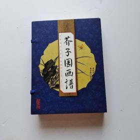 芥子园画谱(套装共4册)