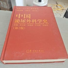 中国泌尿外科学史(第2版)