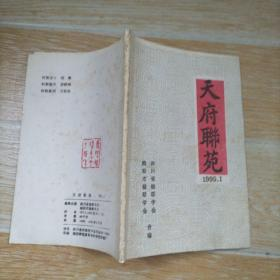 天府联苑 1995.1