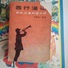 """西行漫记原名,红星照耀中国""""【前封面缺角,内页干净,没有勾画】"""