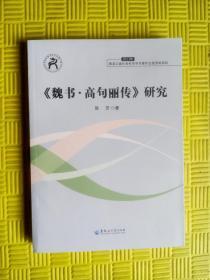 《魏书·高句丽传》研究(库存未阅!)