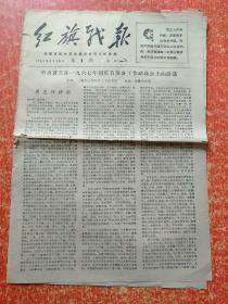 文革报纸:《红旗战报》第4期1967年9月30日