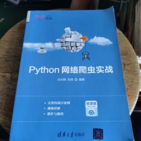 Python网络爬虫实战/清华科技大讲堂