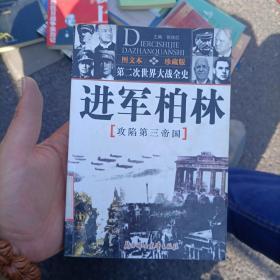 馆藏:第二次世界大战全史图文本偷袭珍珠港血战太平洋