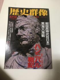 历史群像(1994年10月号No15日本原版书)