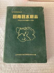 莒南县水利志(精装版)