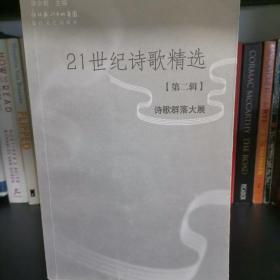 21世纪诗歌精选【第二辑】