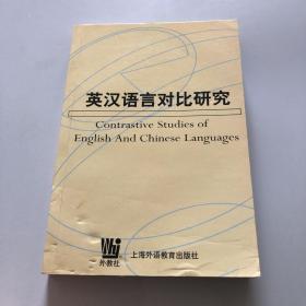 英汉语言对比研究  内页无笔记划线