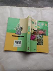 家庭养花手册