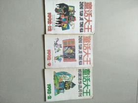 老儿童杂志 郑渊洁 童话大王 1992 9 12 1993 2 三册合售 参看图片