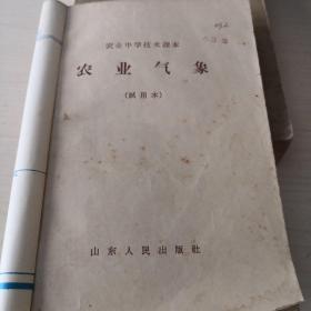 农业中学技术课本  农业气象(试用本);1—3—7