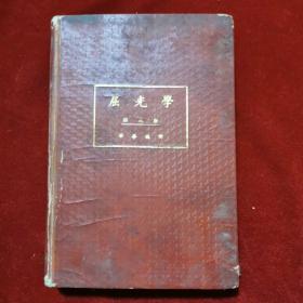 1952年《屈光学(第三版)》(精装)James Thorington 著,毕华德 译,中华医学会 出版,原上海市卫生工作者协会北虹口区分会主任委员逯振瑛藏书