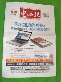 电脑报2014年10月 (书脊有破损)