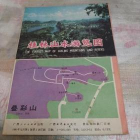 桂林山水游览图
