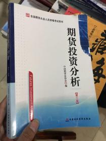 期货投资分析 第三版