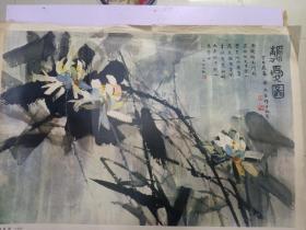 78年  黄永玉印刷画(4开)