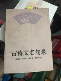 古诗文名句录
