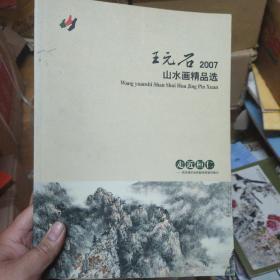 王元石2007山水画精品选