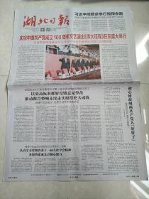 2021年6月29日湖北日报原报 【20版】