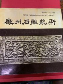 徽州石雕艺术 (精装)