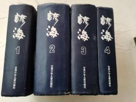 谚海 (1--4册)全