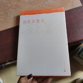 中华散文珍藏版:赵丽宏散文