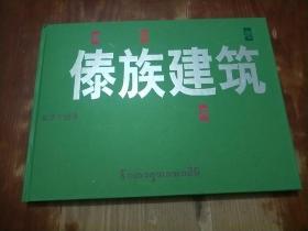 傣族建筑邮票专题册