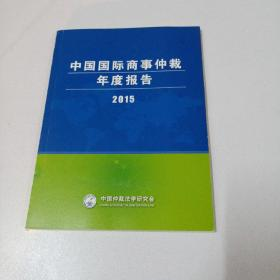中国国际商事仲裁年度报告2015
