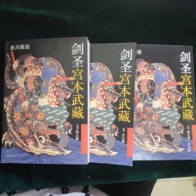 剑圣宫本武藏.第一辑:全三册:1地之卷·水之卷 2火之卷 3风之卷