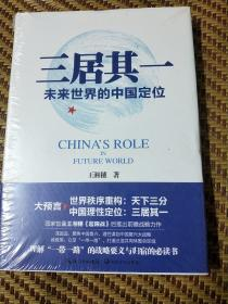 三居其一:未来世界的中国定位(未拆封全新