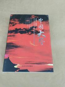中国大势   精装大32开; 2004年 一版一印