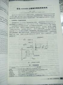 水泥工业粉磨系统节能增产技术百例   原版内页干净