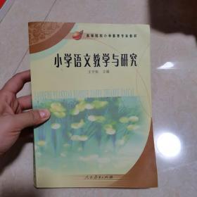 小学语文教学与研究