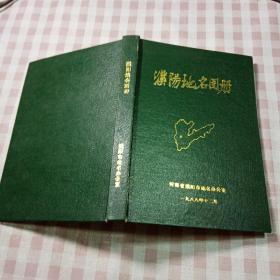 濮阳地名图册(精装本)一版一印
