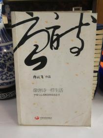 像唐诗一样生活:中国人心灵栖息的诗意追寻
